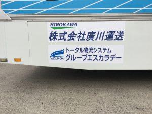 2017.9.20愛知県警コラボ秋の全国交通安全運動協賛広告③