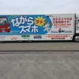 2017.9.20愛知県警コラボ秋の全国交通安全運動協賛広告①