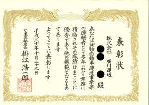 20181029東扇島営業所自動車運送事業運転者 関東運輸局長表彰式1