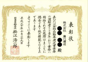 20181029東扇島営業所自動車運送事業運転者 関東運輸局長表彰式2