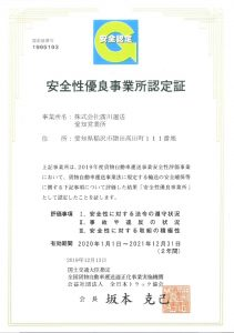 2019.12.25安全性優良事業所認定証(Gマーク・愛知)