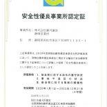 2019.12.16安全性優良事業所認定証(Gマーク・静岡)