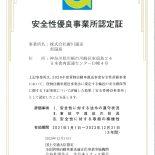 安全性優良事業所認定証2020(Gマーク・東扇島)