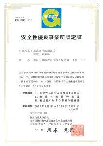 2020.12.14安全性優良事業所認定証(Gマーク・神奈川)